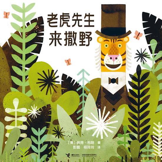 资深儿童读物编辑推荐:《老虎先生来撒野》