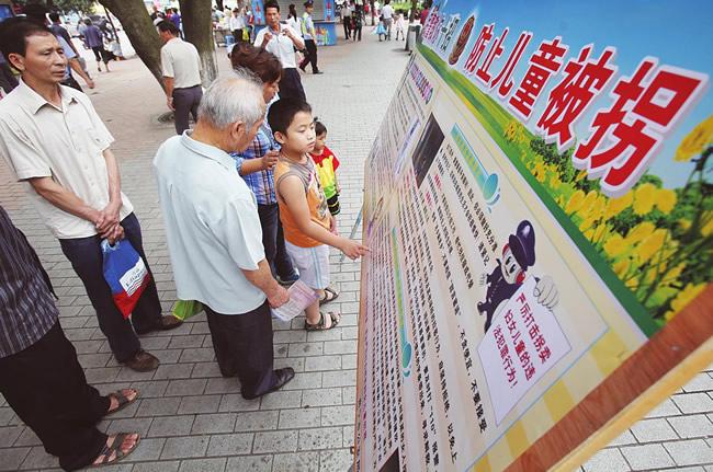 警方举行打击拐卖妇女儿童犯罪宣传活动