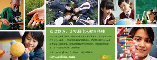 2016中国校服(学生装)设计大赛于上海滩隆重揭幕