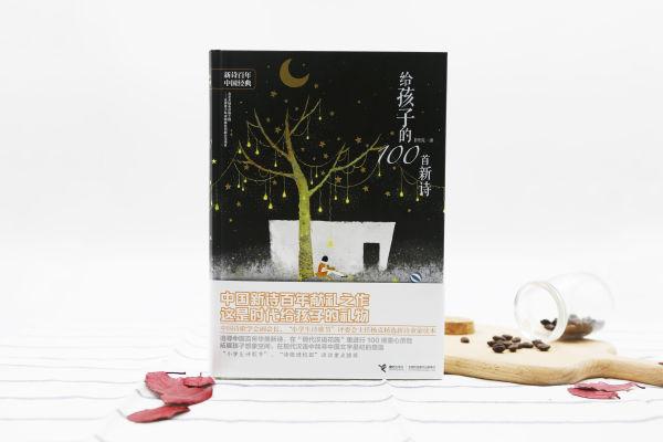 中国诗·梦飞扬 《给孩子的100首新诗》孕育中国梦