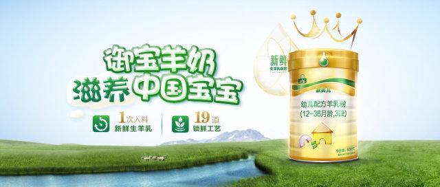 yg电子平台羊奶滋养中国宝宝