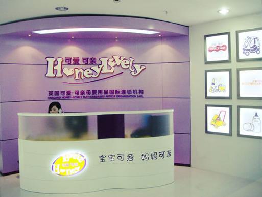 宝宝亚运会/可爱可亲/广州乐欣母婴用品有限公司