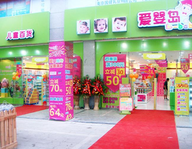 爱婴岛加盟店/爱婴岛连锁/广东爱婴岛儿童百货股份有限公司